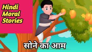 Sone Ka Aam Kahani - सोने का आम -Hindi Moral Stories, sone ka aam ki kahani, sone ka aam story, sone ka aam ka ped, sone ka aam kahani, sone ka aam aam, jadui aam sone ka aam, jaadui sone ka aam, jadu sone ka aam, sone ka aam ped,