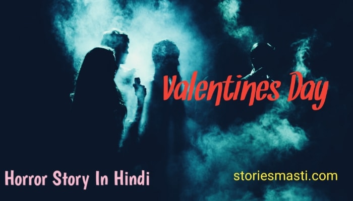 bhutiya kahani hindi, bhutiya kahani , The valentine story, khooni Monday, bhootiya story in hindi, hindi story bhoot, bhoot story in hindi, bhoot ki real story in hindi, horror story for child in hindi,