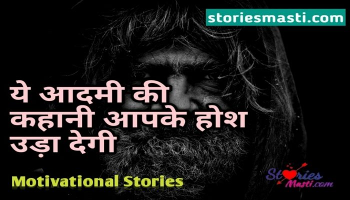 Short Stories With Good Morals, inspirational moral stories for adults, bedtime stories in hindi, hindi bedtime stories for kids, moral stories for adults, inspirational moral stories for students,