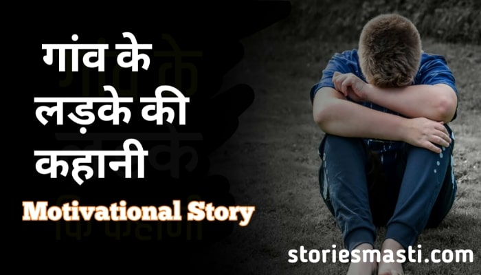true motivational story, story in hindi motivational, motivational story in hindi, a motivational story in hindi, motivational stories in hindi for employees, motivational real story in hindi, hindi motivational kahani, short motivational story in hindi, inspirational kahani, motivational kahani, motivational story for kids in hindi, best inspirational story in hindi,