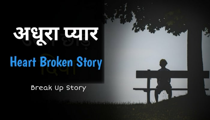 true sad love story, heart touching love stories in hindi, heart touching sad love story, heart touching short sad love stories, very sad true heart touching love story in hindi, heart touching sad story, bewafa heart touching love story, love story very heart touching, sad true heart touching love story in hindi, sad true heart touching love story, sad story heart touching,