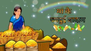 moral stories for kids,Hindi Kahaniya, moral stories for kids in hindi image