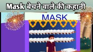hindi kahaniya,pariyon ki kahani,bhoot ki kahani,kahaniya,jadui chakki