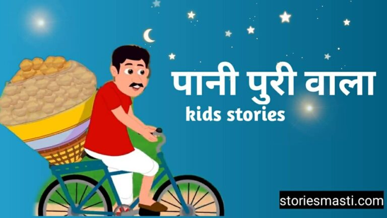 kids story in hindi,story hindi for kid,cartoon kahaniya,short moral stories in hindi
