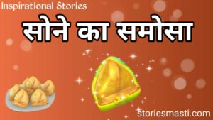 moral stories for kids,neethi kathalu,moral story in hindi,short moral stories in hindi