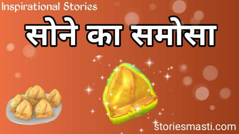 moral stories for kids,neethi kathalu,moral story in hindi,short moral stories in hindi