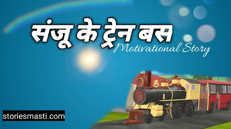 motivational stories with moral,inspirational moral stories for students,motivational stories for kids