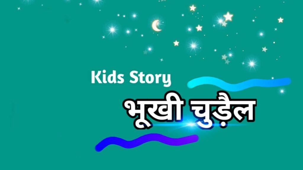 bhutiya kahani, bhutiya kahani cartoon, bhutiya kahani in hindi, bhutiya kahani real images