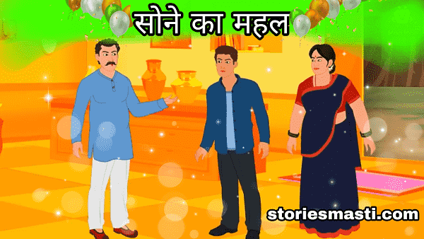 Best Stories For Kids In Hindi - कोयले में हीरा - Story in Hindi