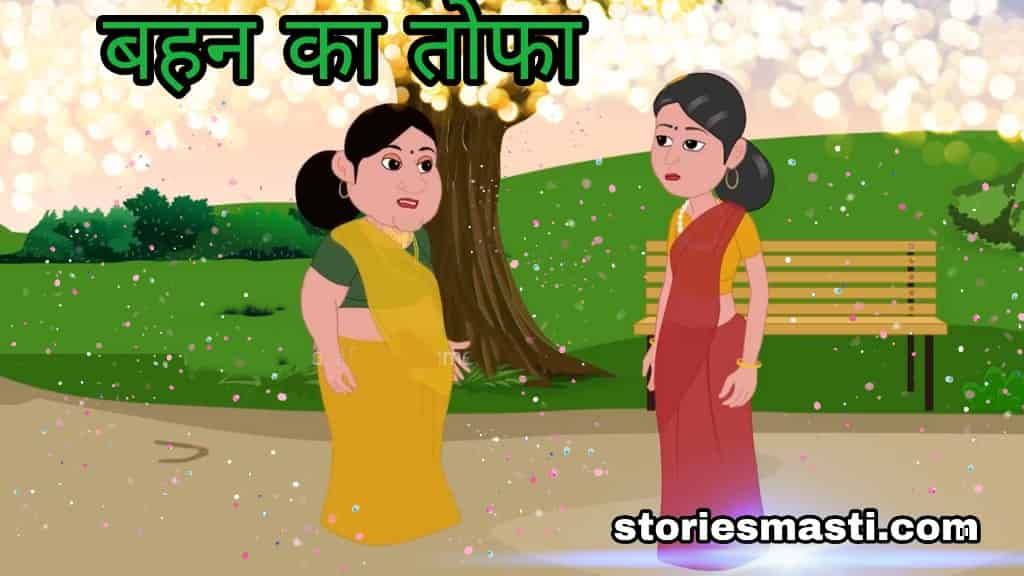 Good Stories With Morals - बहन का तोफा