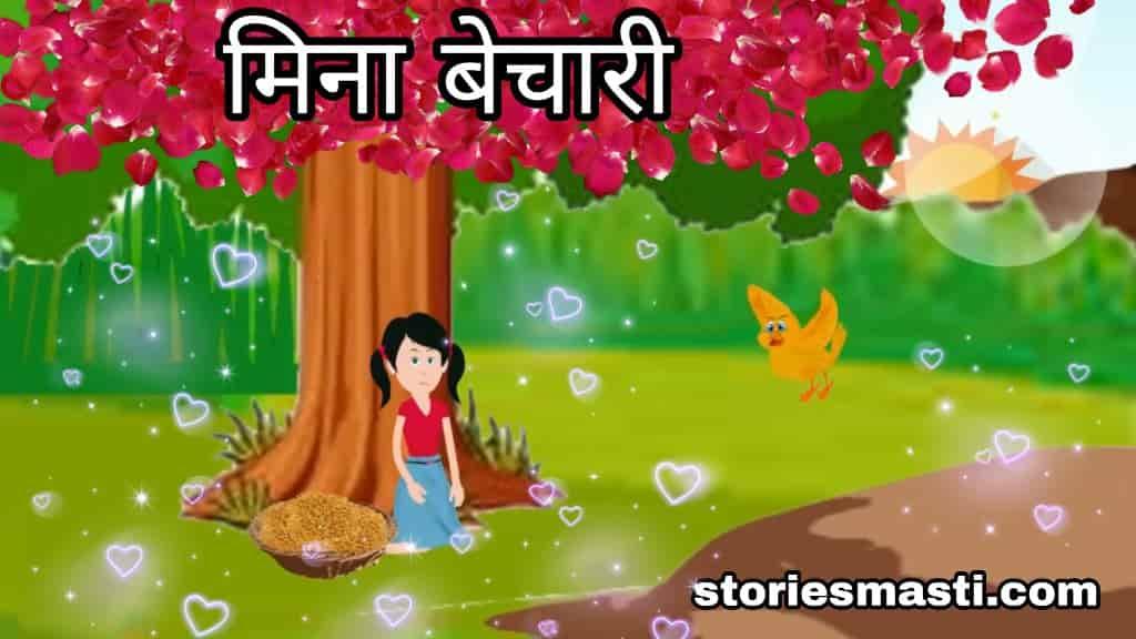 Jadui Kahani Hindi- मीना बेचारी