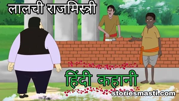 New Moral Stories In Hindi- लालची राजमिस्त्री