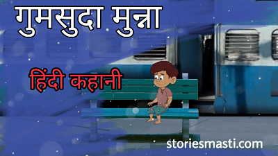Short Sad Stories - गुमशुदा मुन्ना