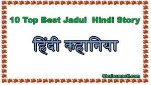 Jadui Kahani Hindi