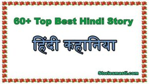 Moral hindi story