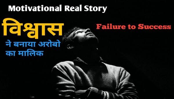 Best Inspirational Story In Hindi - प्रेरणादायक कहानी हिंदी में